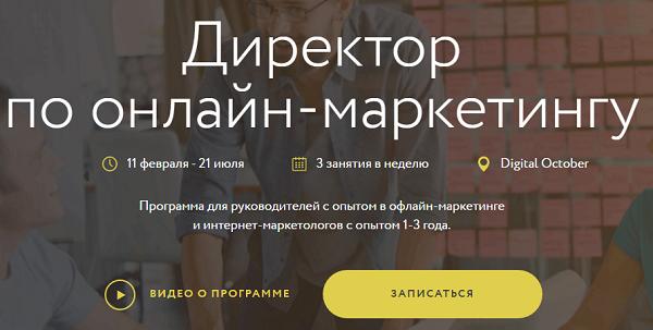 новый курс от Нетологии Директор по онлайн-маркетингу