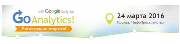 конференция по онлайн-аналитике Go Analytics! 2016