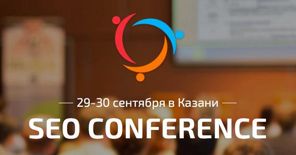 SEO Conference в Казани