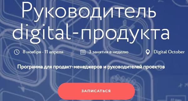 Курс Руководитель digital-продукта