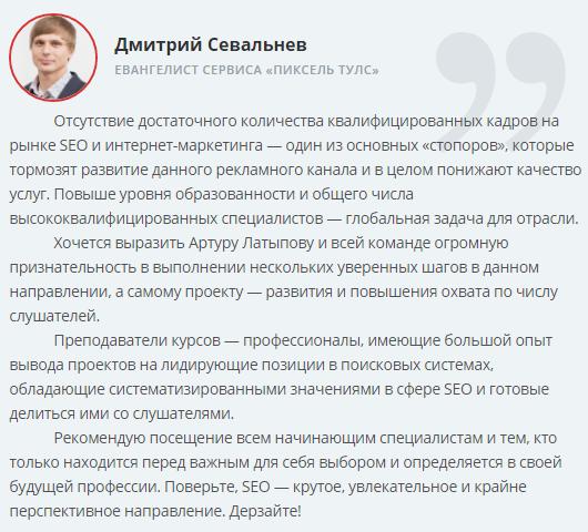 Отзыв Дмитрия Севальнева о SEO-курсах Артура Латыпова