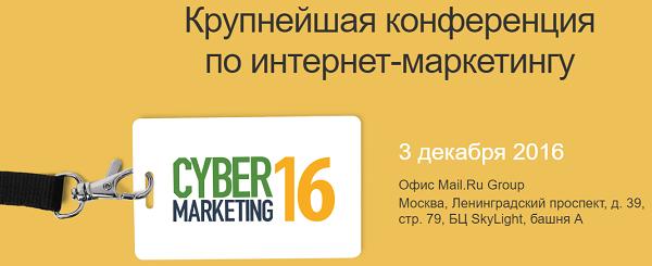 Конференция по интернет-маркетингу в Москве Cyber-Marketing 2016
