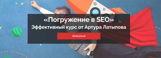 SEO-курсы Артура Латыпова