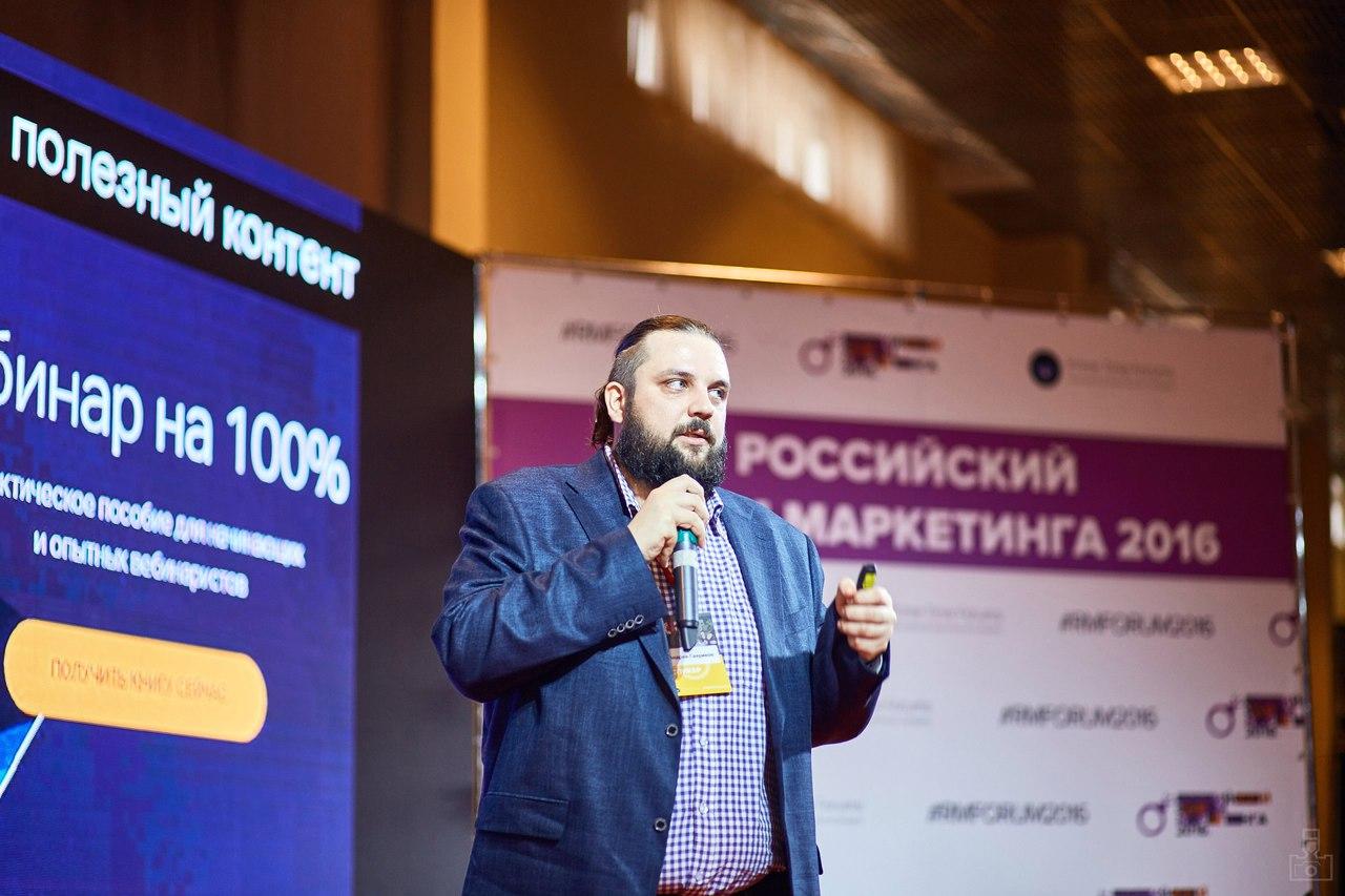 Андрей Гавриков - генеральный директор маркетинговой группы Комплето