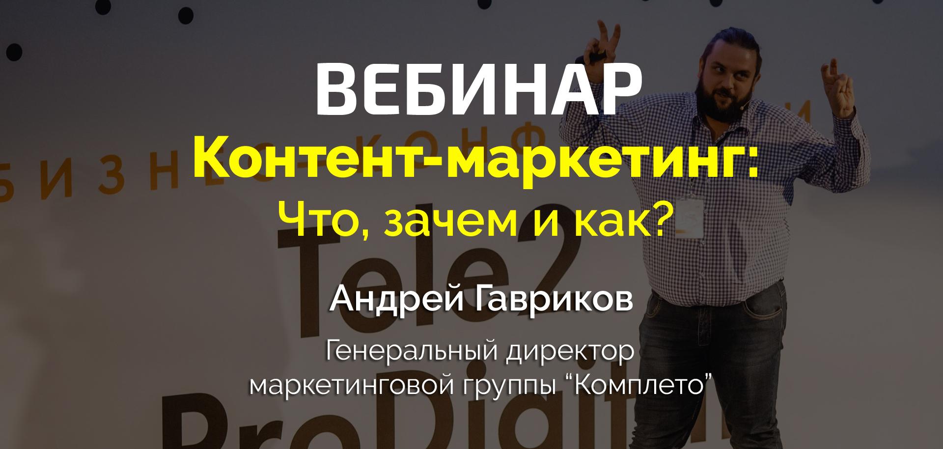 Бесплатный вебинар Контент-маркетинг — что, зачем и как? от Андрея Гаврикова - 7 февраля
