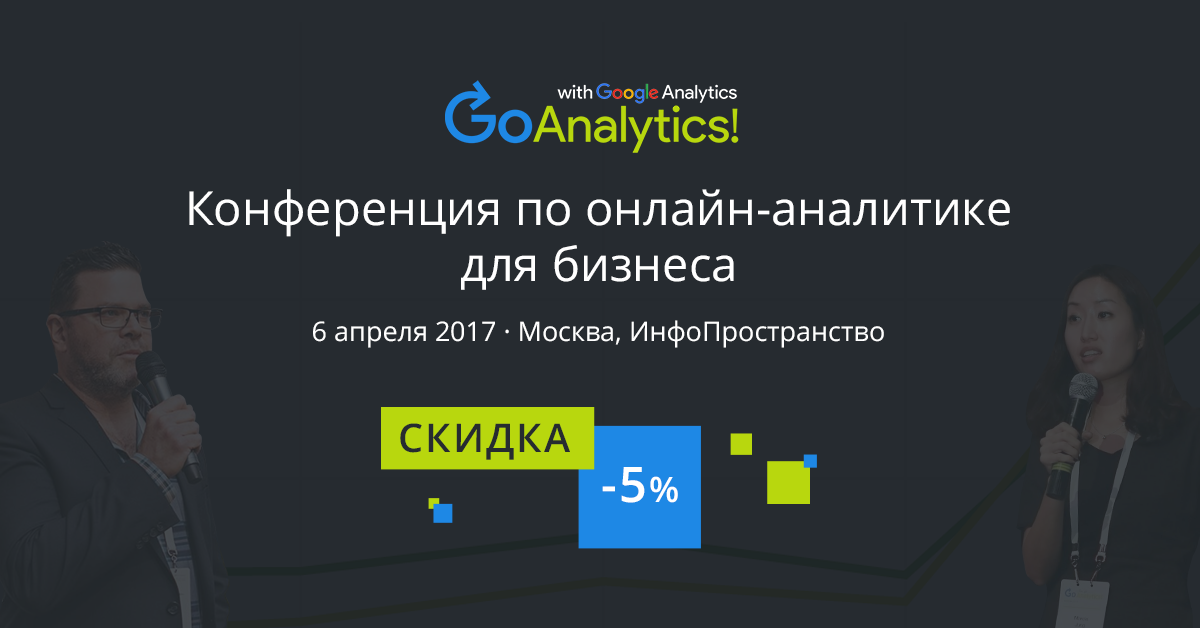 Go Analytics! FB_l (2)