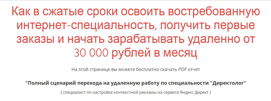 Смотрите полный сценарий перехода на удаленную работу в качестве Яндекс Директолога