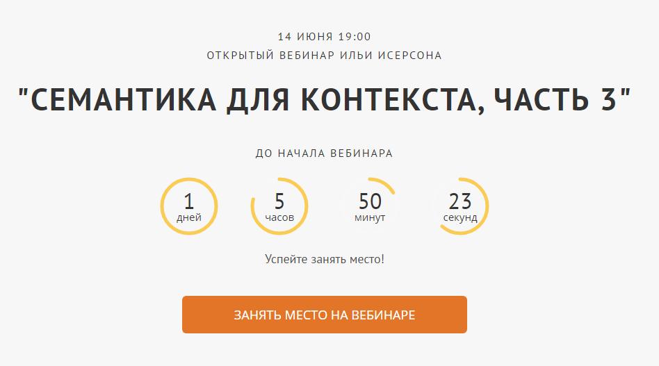 Особо полезный бесплатный вебинар по контекстной рекламе от Ильи Исерсона - 14 июня