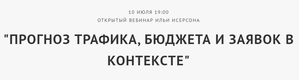 Бесплатный вебинар Прогнозирование трафика, бюджета и заявок в контексте в Яндексе и Google  от Ильи Исерсона - 10 июля