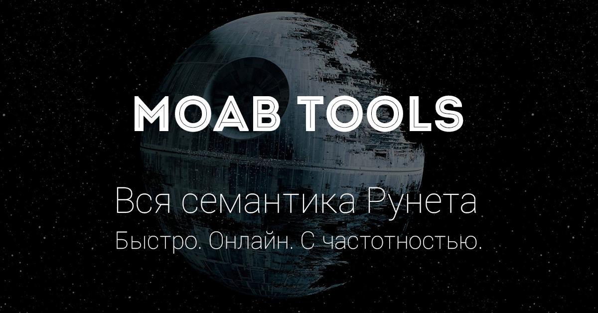 MOAB Tools