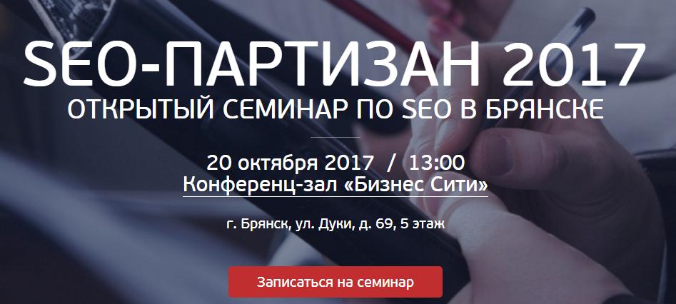 SEO-ПАРТИЗАН 2017.  Бесплатный семинар по SEO в Брянске с ведущими экспертами Москвы