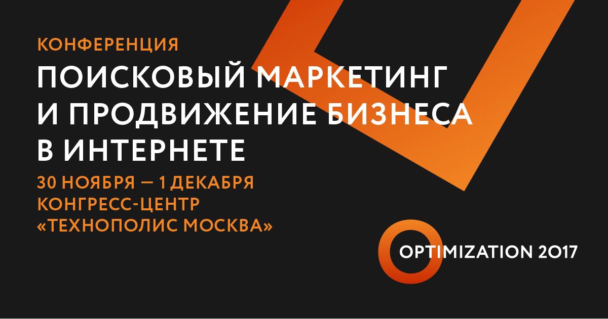 Optimization 2017. Поисковый маркетинг и продвижение бизнеса в интернете