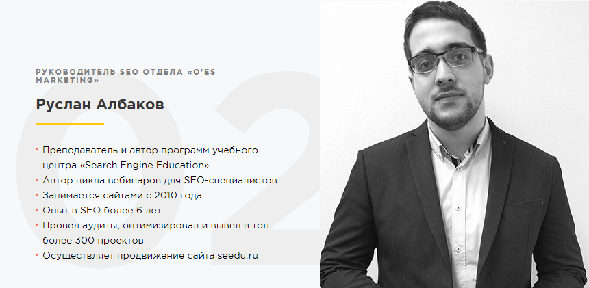 Руслан Албаков - руководитель SEO-отдела компании O ES Marketing