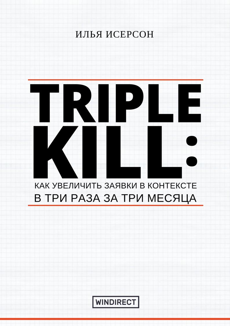 triplekill1