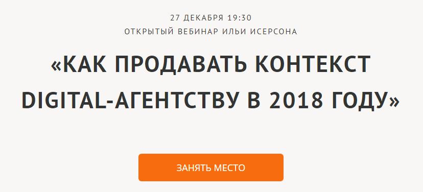 Бесплатный вебинар от Ильи Исерсона Как продавать контекст Digital-агентству в 2018 году 27 декабря