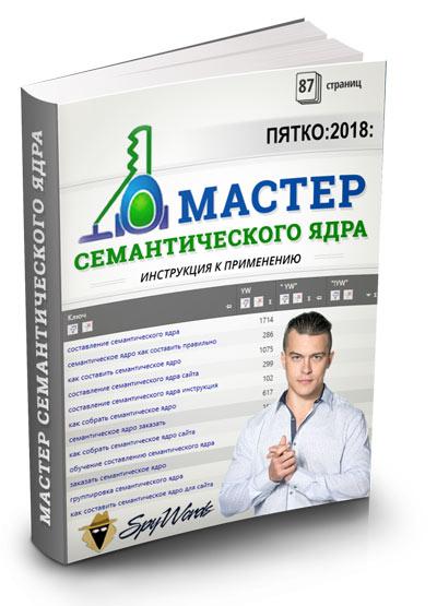 Лучшая бесплатная книга по семантике - ПЯТКО 2018: Мастер семантического ядра - инструкция к применению