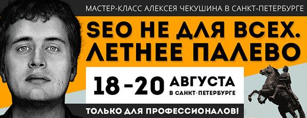 Мастер-класс SEO не для всех. Летнее палево от Алексея Чекушина для профессиональных сеошников. С 18 августа в Санкт-Петербурге