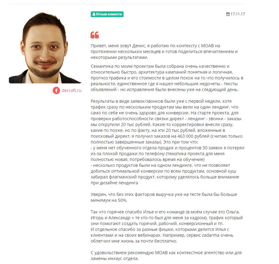 Отзыв по работе с Ильей Исерсоном и агентством MOAB