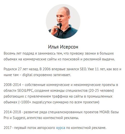 Илья Исерсон