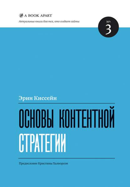 Книга Основы контентной стратегии Эрин Киссейн
