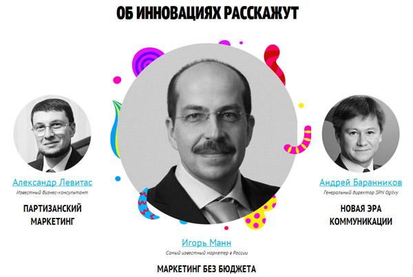 Хэдлайнеры конференции Digitale 2013: Игорь Манн, Александр Левитас и Андрей Бранников