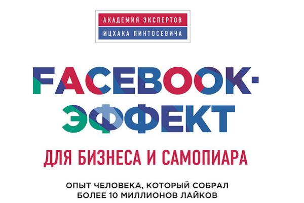 Facebook-эффект для бизнеса и самопиара