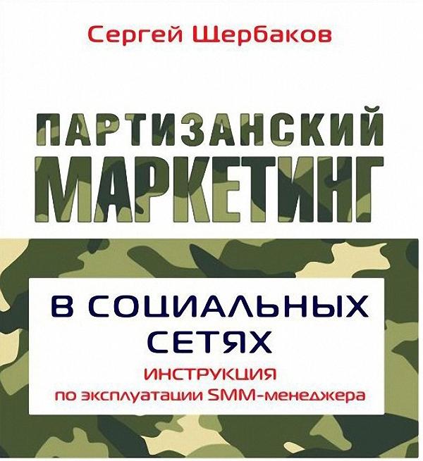 Партизанский маркетинг в социальных сетях. Инструкция по эксплуатации SMM-менеджера