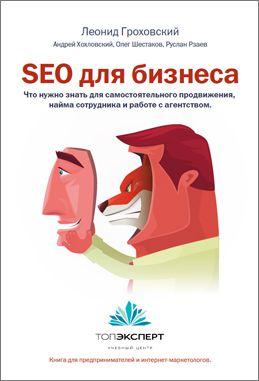 Бесплатная книга SEO для бизнеса от Леонида Гроховского