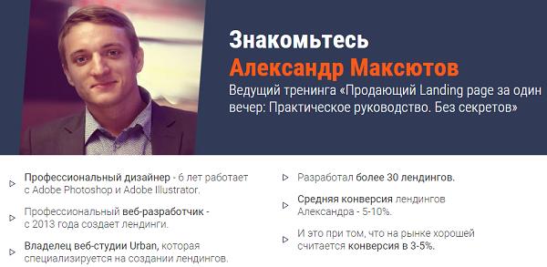 Александр Максютов