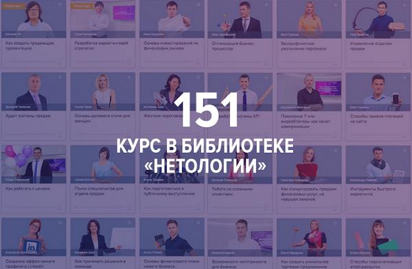 150 онлайн-курсов от Нетологии всего за 790 рублей в месяц! SEO,SMM, маркетинг и многое другое