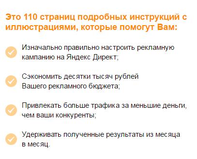 Скачивайте бесплатно книгу по контекстной рекламе в Яндексе тут!