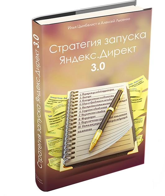 Бесплатная PDF-книга Пошаговый план запуска прибыльной контекстной рекламы на Яндекс. Директ