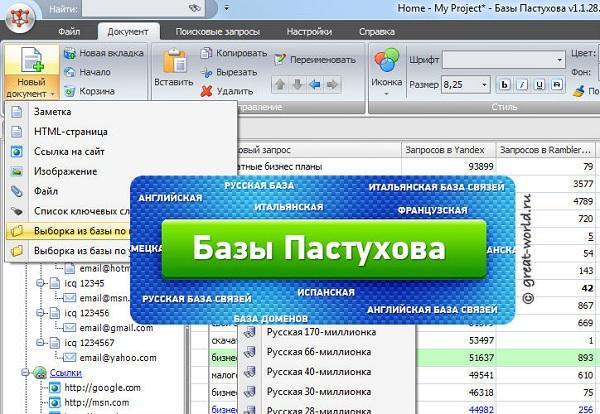 Базы ключевых слов и доменов Максима Пастухова