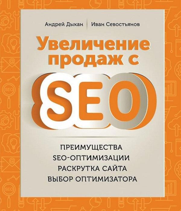 Новая книга Увеличение продаж с SEO от Ивана Севостьянова и Андрея Дыкана