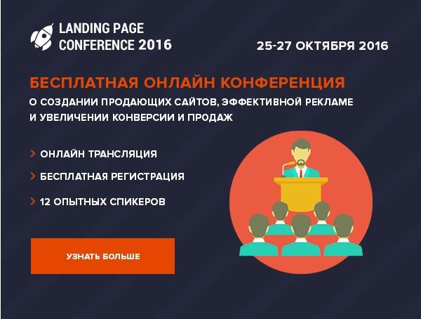Бесплатная онлайн-конфренция Landing Page Conference 2016