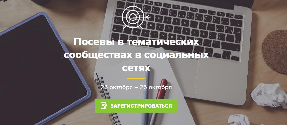 vebinar-posevy-v-tematicheskix-soobshhestvax-v-socialnyx-setyax-myacademy-shkola-internet-marketinga