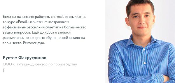 Отзывы о курсе Email-маркетинг: увеличиваем продажи и расширяем клиентскую базу