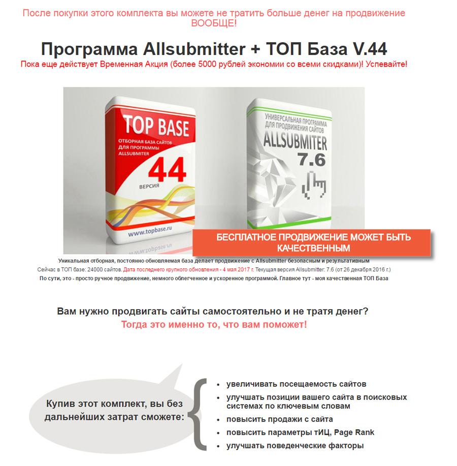 allsubmitter-big