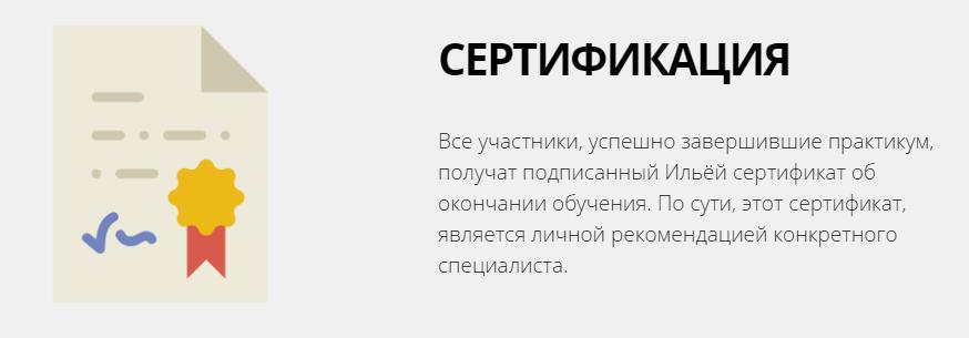 Массовая лидогенерация от профи в своем деле - Ильи Исерсона