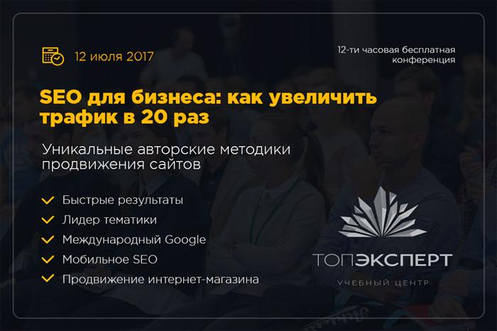 Бесплатная конференция SEO для бизнеса: как увеличить трафик в 20 раз