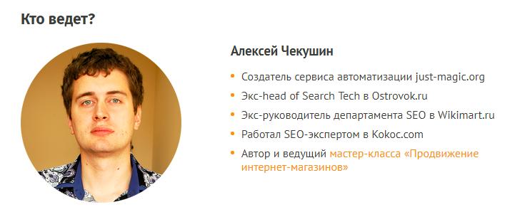 Бесплатный вебинар Интернет-магазины и классические методы продвижения с Алексеем Чекушиным