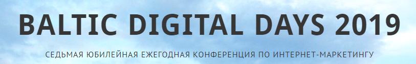 8-10 августа в Калининграде - конференция по интернет-маркетингу Baltic Digital Days