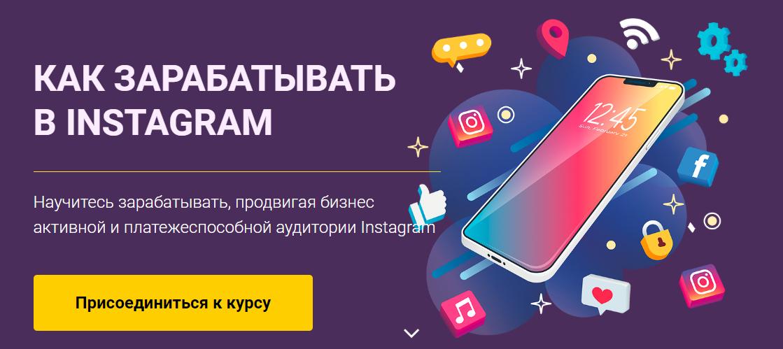 Практический онлайн-курс Как зарабатывать в Instagram